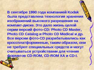 В сентябре 1990 года компанией Kodak была представлена технология хранения и