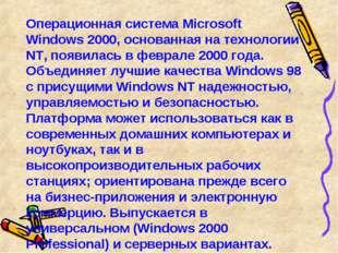 Операционная система Microsoft Windows 2000, основанная на технологии NT, по