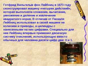 Готфрид Вильгельм фон Лейбниц в 1673 году сконструировал машину «четырех дей