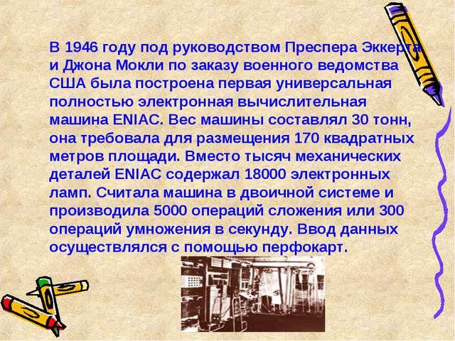 В 1946 году под руководством Преспера Эккерта и Джона Мокли по заказу военно...