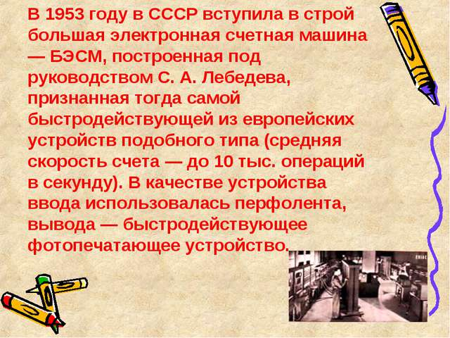 В 1953 году в СССР вступила в строй большая электронная счетная машина — БЭС...