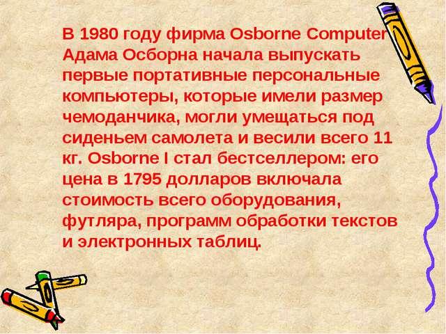 В 1980 году фирма Osborne Computer Адама Осборна начала выпускать первые пор...