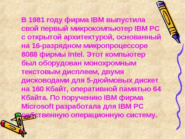 В 1981 году фирма IBM выпустила свой первый микрокомпьютер IBM PC с открытой...
