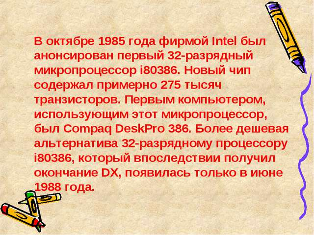 В октябре 1985 года фирмой Intel был анонсирован первый 32-разрядный микропр...