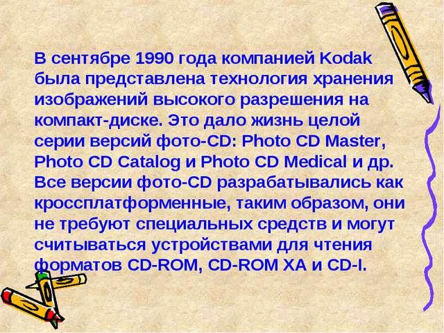 В сентябре 1990 года компанией Kodak была представлена технология хранения и...