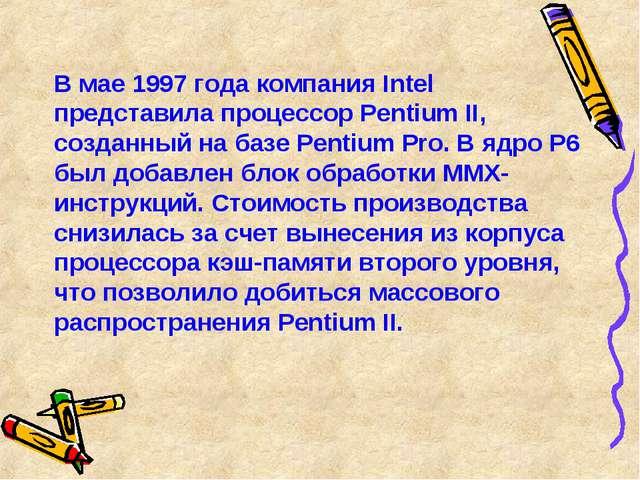 В мае 1997 года компания Intel представила процессор Pentium II, созданный н...
