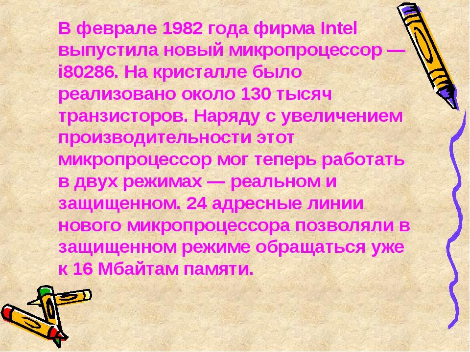 В феврале 1982 года фирма Intel выпустила новый микропроцессор — i80286. На...