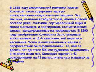 В 1888 году американский инженер Герман Холлерит сконструировал первую элект