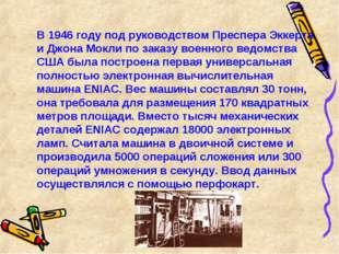 В 1946 году под руководством Преспера Эккерта и Джона Мокли по заказу военно