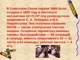 В Советском Союзе первая ЭВМ была создана в 1950 году в Институте математики