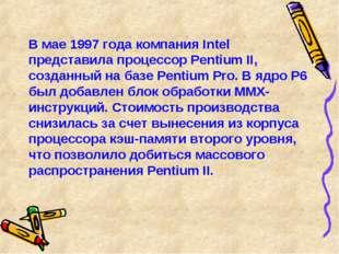 В мае 1997 года компания Intel представила процессор Pentium II, созданный н