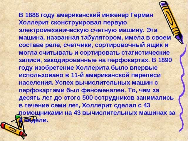 В 1888 году американский инженер Герман Холлерит сконструировал первую элект...