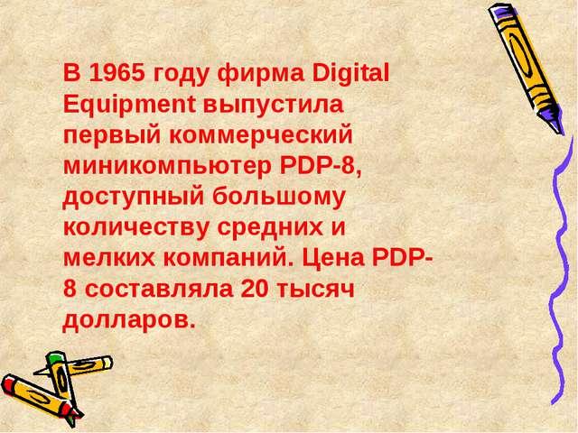 В 1965 году фирма Digital Equipment выпустила первый коммерческий миникомпью...