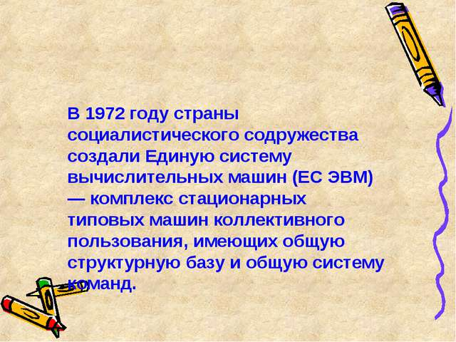 В 1972 году страны социалистического содружества создали Единую систему вычи...
