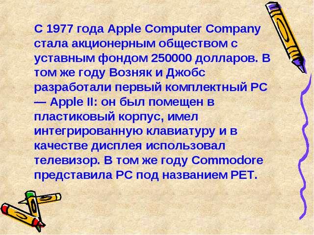 C 1977 года Apple Computer Company стала акционерным обществом с уставным фо...