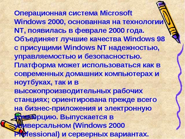 Операционная система Microsoft Windows 2000, основанная на технологии NT, по...