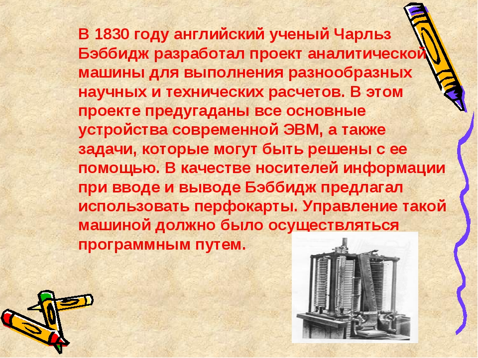 В 1830 году английский ученый Чарльз Бэббидж разработал проект аналитической...