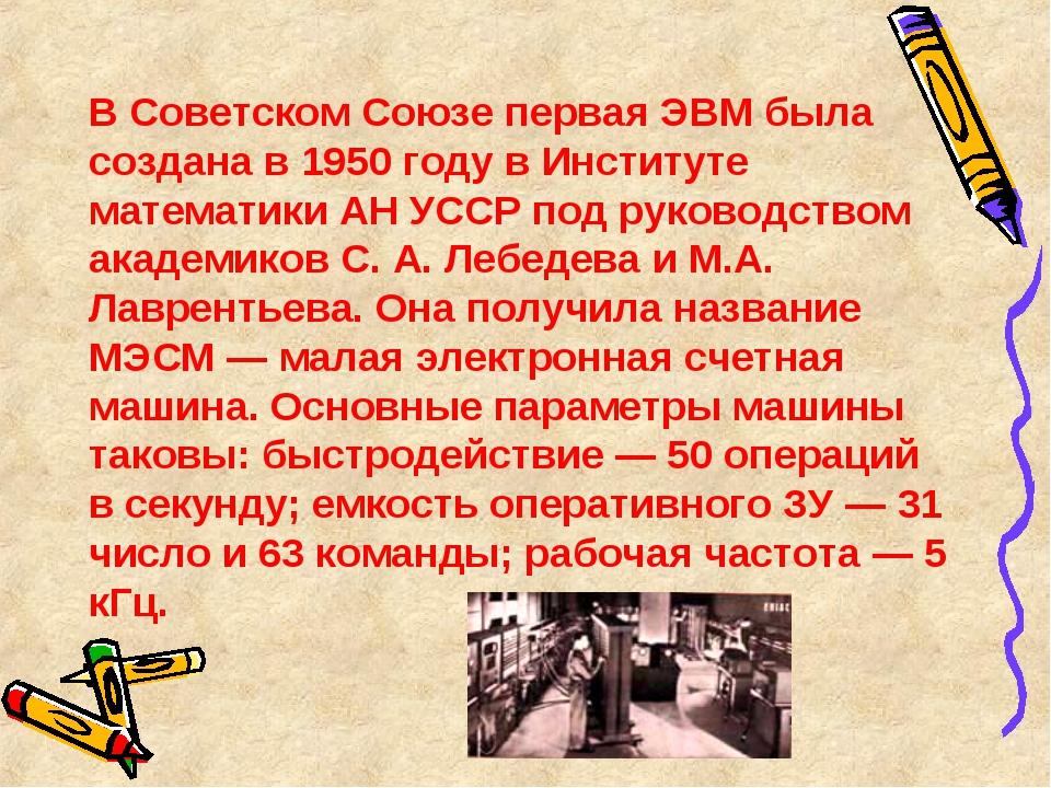 В Советском Союзе первая ЭВМ была создана в 1950 году в Институте математики...