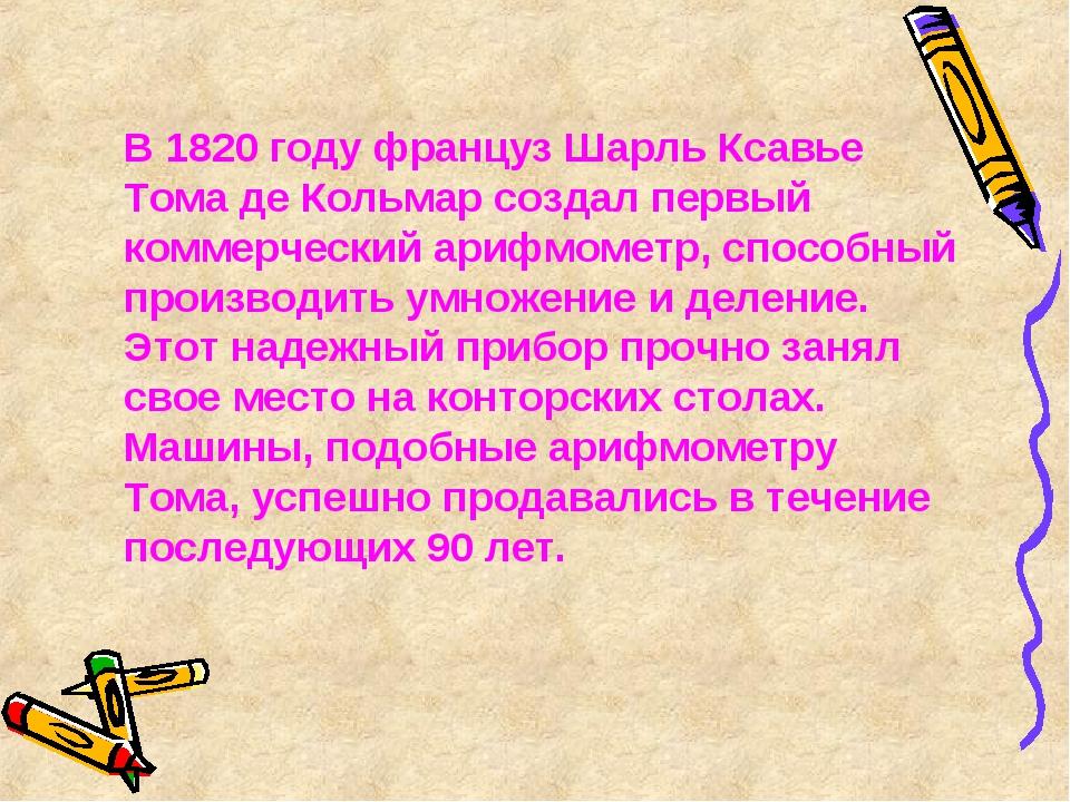 В 1820 году француз Шарль Ксавье Тома де Кольмар создал первый коммерческий...