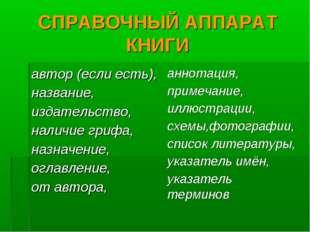 СПРАВОЧНЫЙ АППАРАТ КНИГИ автор (если есть), название, издательство, наличие г