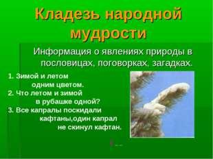 Кладезь народной мудрости Информация о явлениях природы в пословицах, поговор