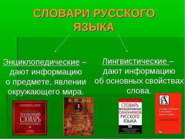 СЛОВАРИ РУССКОГО ЯЗЫКА Энциклопедические – дают информацию о предмете, явлени...