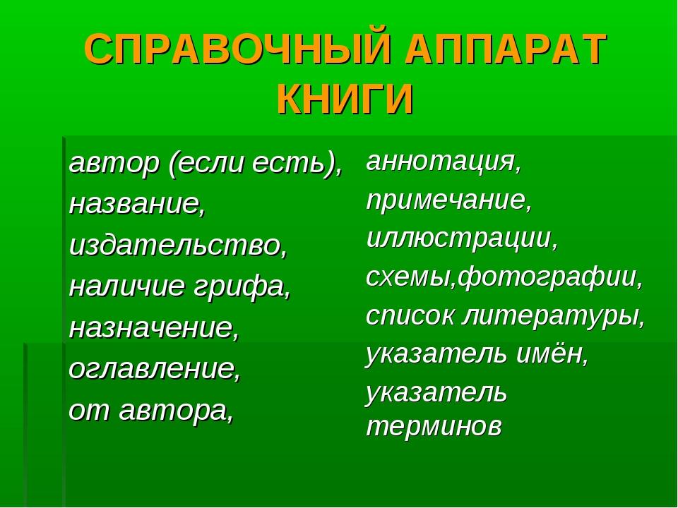 СПРАВОЧНЫЙ АППАРАТ КНИГИ автор (если есть), название, издательство, наличие г...