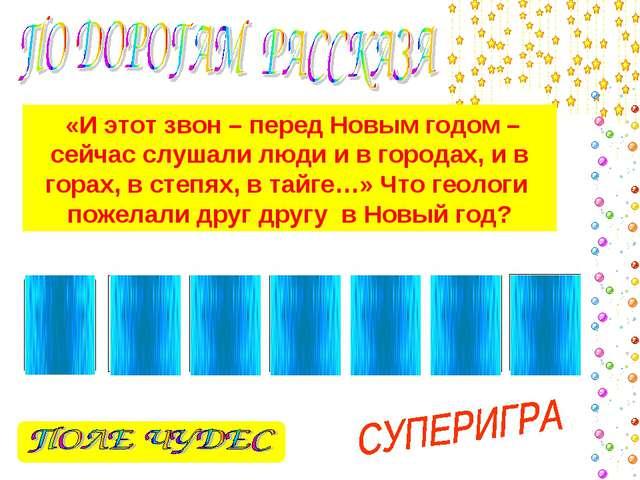 «И этот звон – перед Новым годом – сейчас слушали люди и в городах, и в гора...