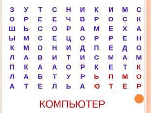 КОМПЬЮТЕР ЗУТСНИКИМС ОРЕЕЧВРОСК ШЬСОРАМЕХА ЫМСЕ