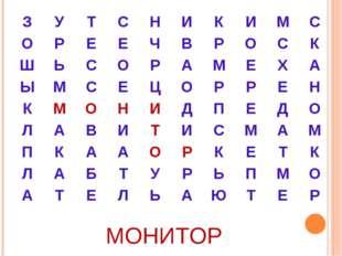 МОНИТОР ЗУТСНИКИМС ОРЕЕЧВРОСК ШЬСОРАМЕХА ЫМСЕЦ