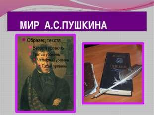 МИР А.С.ПУШКИНА