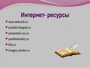 Интернет- ресурсы www.detochki.ru pushkin.biografy.ru presentmir.cxo.ru pushk