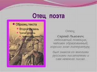 Отец поэта Отец, Сергей Львович, небогатый помещик, человек образованный, хор