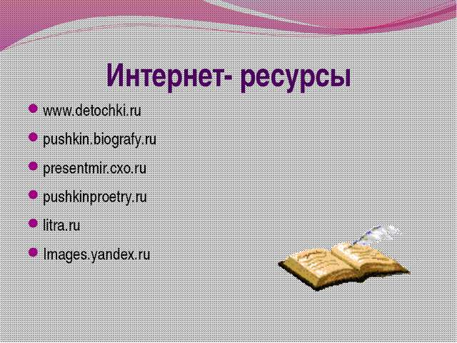 Интернет- ресурсы www.detochki.ru pushkin.biografy.ru presentmir.cxo.ru pushk...