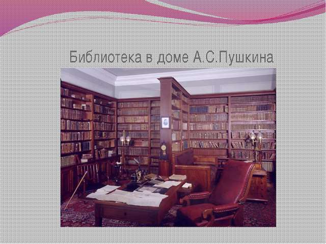 Библиотека в доме А.С.Пушкина