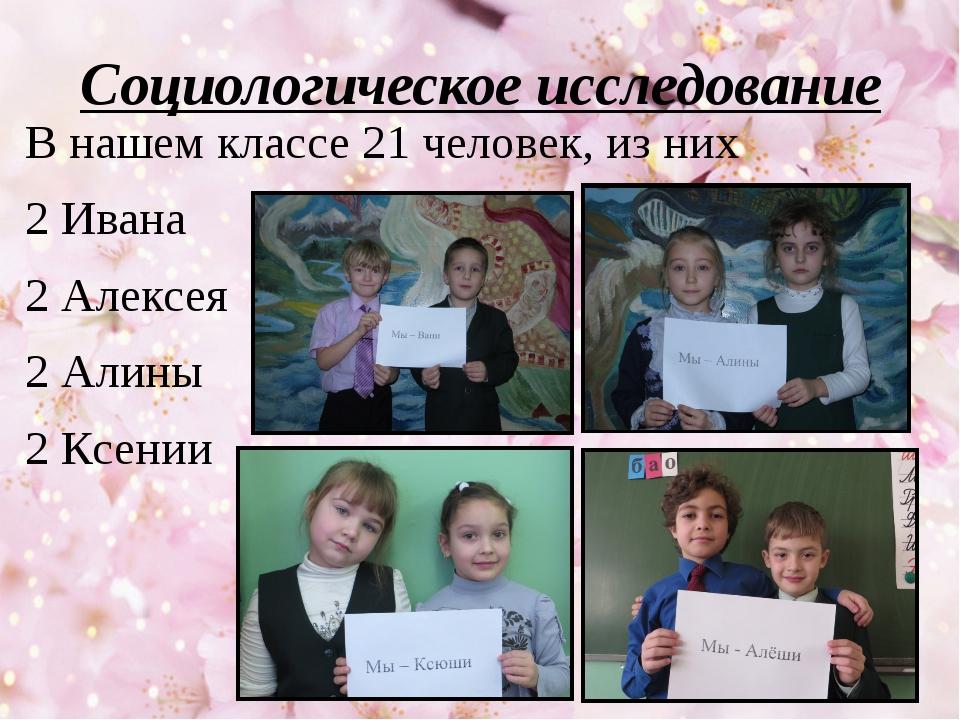 Социологическое исследование В нашем классе 21 человек, из них 2 Ивана 2 Алек...