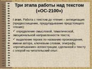 Три этапа работы над текстом («ОС-2100») I этап. Работа с текстом до чтения –
