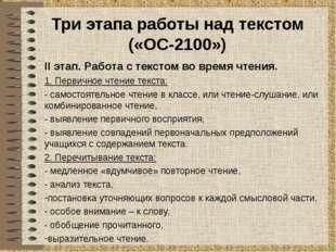 Три этапа работы над текстом («ОС-2100») II этап. Работа с текстом во время ч