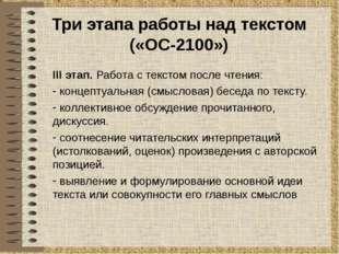 Три этапа работы над текстом («ОС-2100») III этап. Работа с текстом после чте
