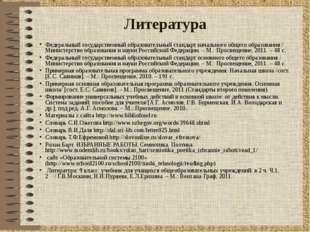Литература Федеральный государственный образовательный стандарт начального об