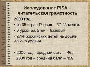 Исследование PISA – читательская грамотность 2009 год из 65 стран Россия – 37
