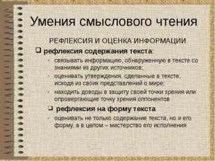 Умения смыслового чтения РЕФЛЕКСИЯ И ОЦЕНКА ИНФОРМАЦИИ рефлексия содержания т