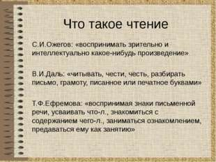 Что такое чтение С.И.Ожегов: «воспринимать зрительно и интеллектуально какое-