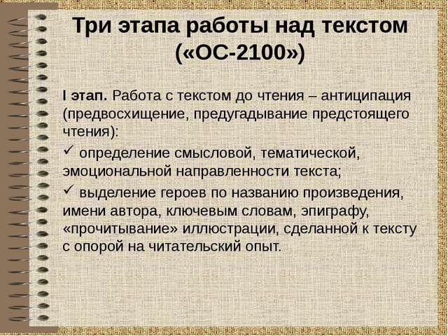 Три этапа работы над текстом («ОС-2100») I этап. Работа с текстом до чтения –...