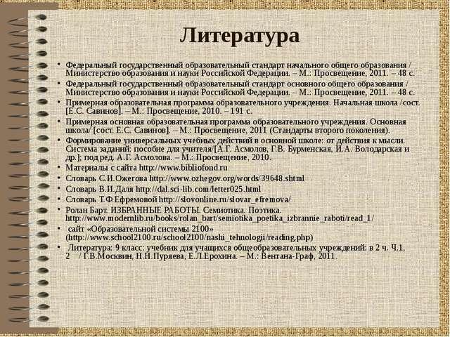 Литература Федеральный государственный образовательный стандарт начального об...