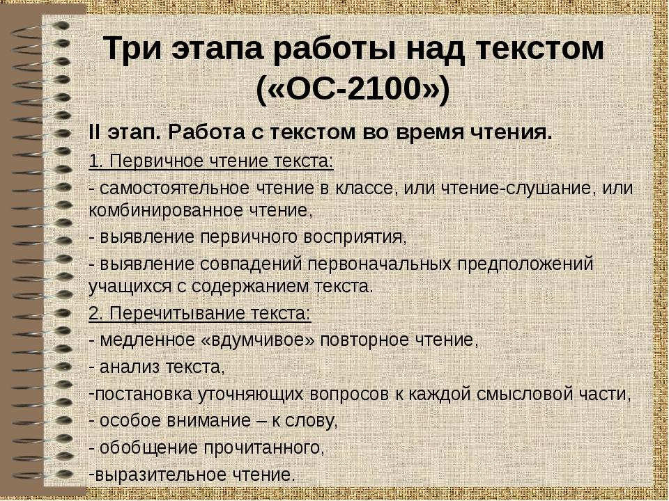 Три этапа работы над текстом («ОС-2100») II этап. Работа с текстом во время ч...