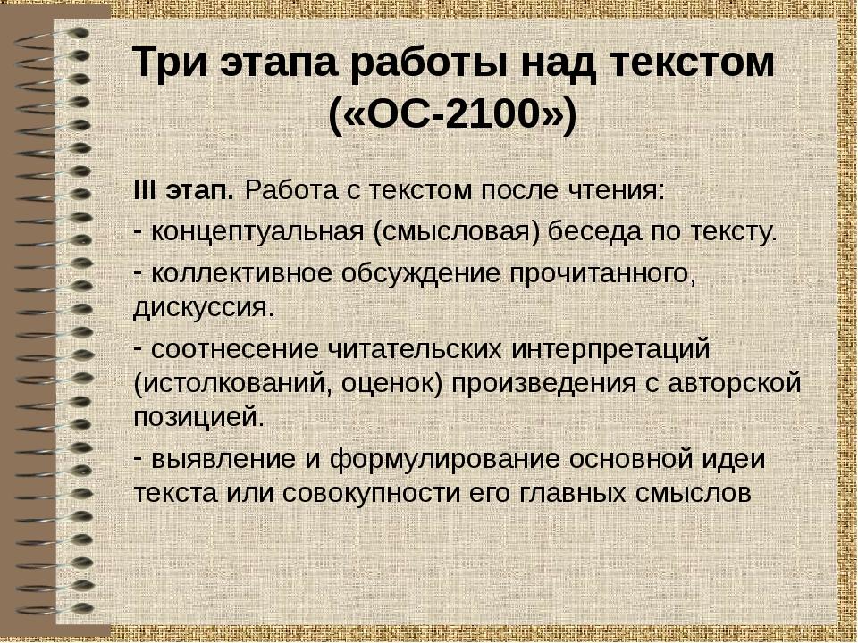 Три этапа работы над текстом («ОС-2100») III этап. Работа с текстом после чте...