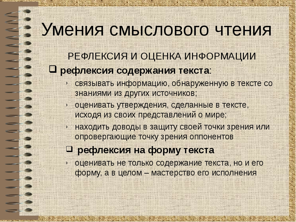 Умения смыслового чтения РЕФЛЕКСИЯ И ОЦЕНКА ИНФОРМАЦИИ рефлексия содержания т...