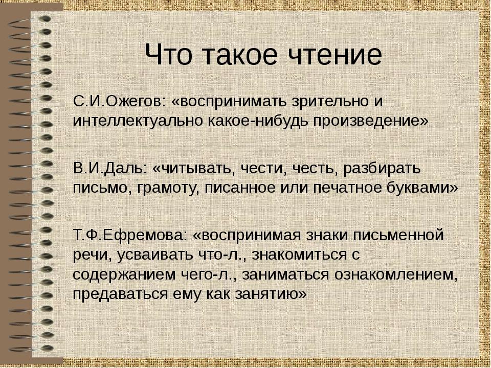 Что такое чтение С.И.Ожегов: «воспринимать зрительно и интеллектуально какое-...
