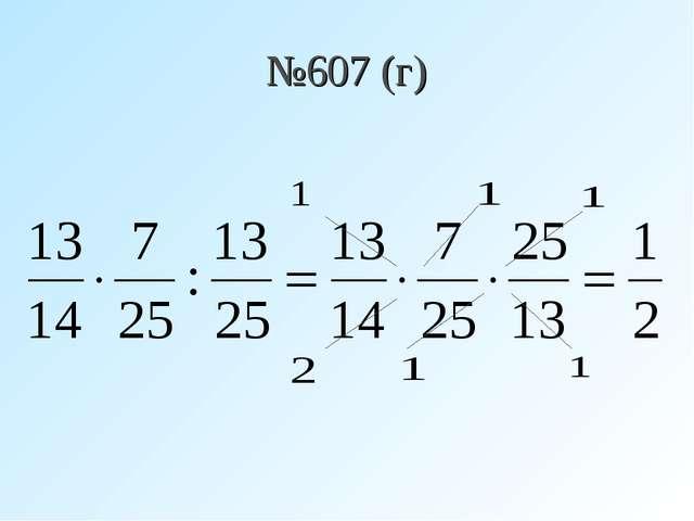 №607 (г)